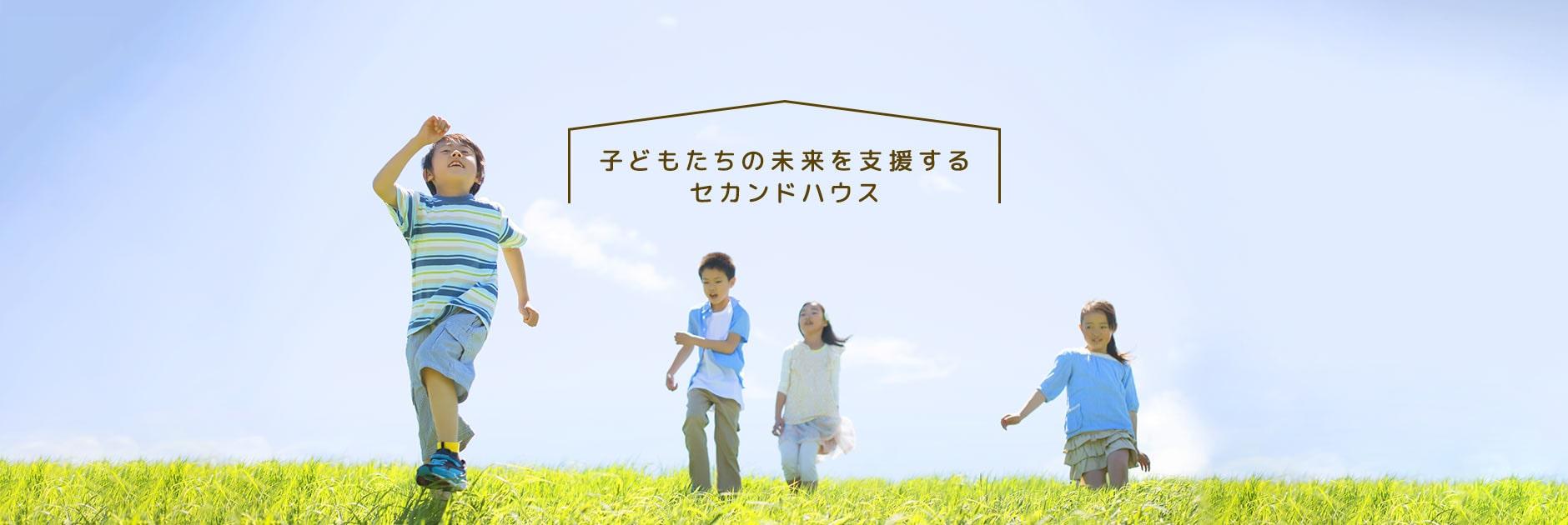 子どもたちの未来を支援するセカンドハウス